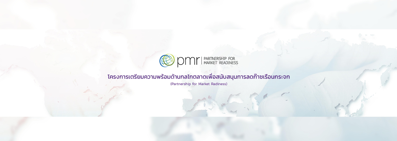 Banner-PMR-01-01